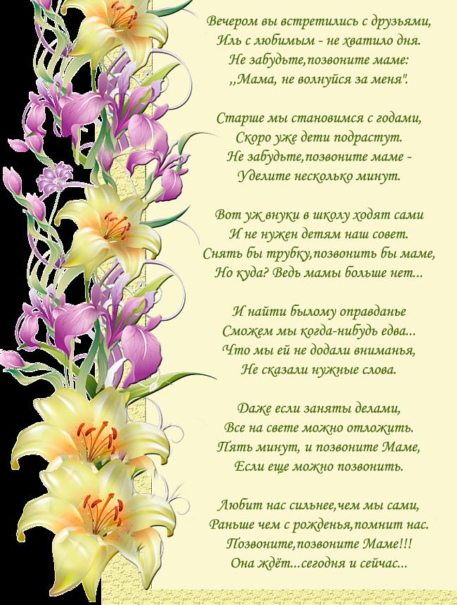 Длинные поздравления в стихах с днем рождением мама